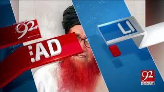 92 News HD Plus Headlines 10:00 AM - 20-01-2018 - 92NewsHDPlus