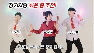 장기자랑 쉬움 춤 추천! 홍진영 사랑의 배터리+장윤정 트위스트 트로트 리믹스@댄스조아