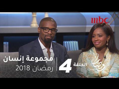 برنامج #مجموعة_انسان -حلقة 4 - زوج داليا مبارك يروي كيف تعرف عليها #رمضان_يجمعنا
