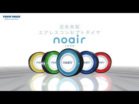 エアレスタイヤ技術 noair (ノアイア)のご紹介|TOYO TIRES