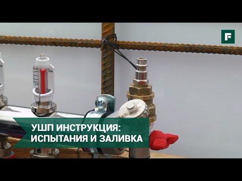 Проведение гидравлических испытаний и опрессовка инженерных систем, заливка бетона // FORUMHOUSE