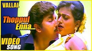 Thoppul Enna Video Song | Vallal Tamil Movie | Sathyaraj | Roja | Meena | Deva | Music Master width=