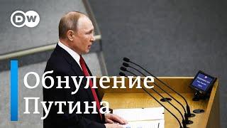 Путин навсегда, или