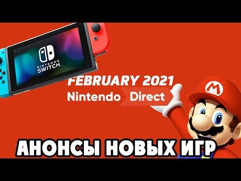 Nintendo Direct   СМОТРИМ АНОНСЫ НОВЫХ ПРОЕКТОВ