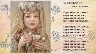 Български народни песни –  Kарамфилке