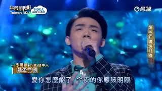20180324 台灣那麼旺 Taiwan No.1 徐暐翔 新不了情