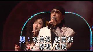 朱咪咪 / 葉振棠 - 倆忘煙水裡 (咪咪咪玩野演唱會)