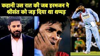 #Sreesanth की वजह से #SlapGate विवाद एक बार फिर सुखिर्यों में...सुनिए कहानी   Vikrant Gupta