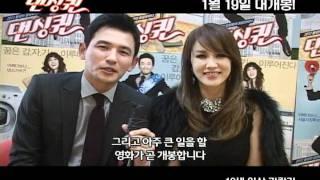 댄싱퀸_황정민 엄정화의 새해 인사 영상