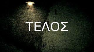 SOLITARIO Χ ΓΡΙΦΟΣ Χ AΡΜΕΝΑΣ - ΤΕΛΟΣ (PROD. PXRΔSITE)