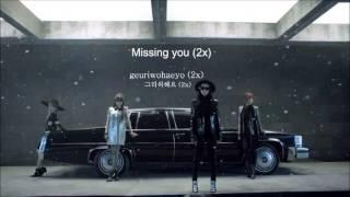 2NE1 - 그리워해요 (MISSING YOU) lyrics [hangul/romanized/english]