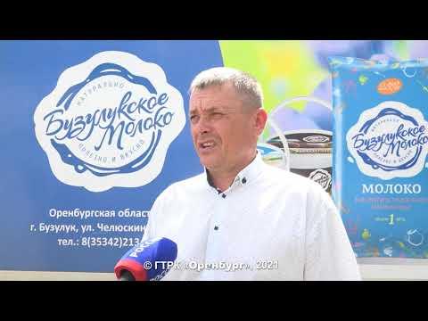 «Оренбургское село» от 12 июня 2021 года. Маркировка молочной продукции