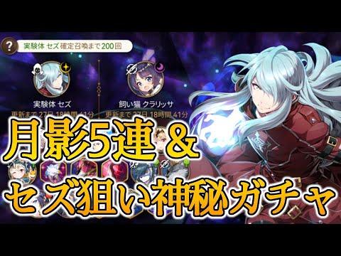 【エピックセブン】月影5連&光セズ狙いの神秘召喚!!【EPIC SEVEN】のサムネイル
