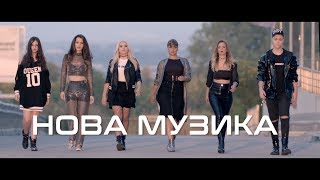 Nova Muzika - Ima Smisal (Official Video)