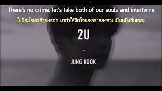 THAISUB︱BTS Jungkook - 2U (COVER)  David Guetta feat. Justin Bieber