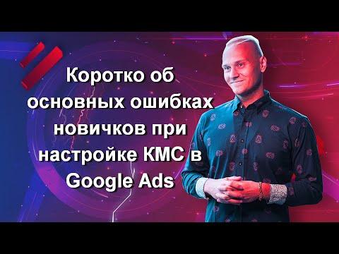 Коротко об основных ошибках новичков при настройке КМС в Google Ads. Отвечаю на вопрос на вебинаре