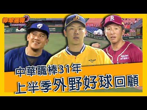 【上半季外野好球回顧】#棒球週報 - 20200726 - YouTube
