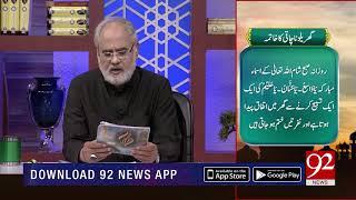 Quote | Hazrat Ali (RA) | Subh E Noor | 17 Sep 2018 | 92NewsHD