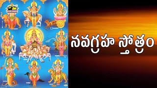 Navagraha Stotram || Telugu Devotionals || Musichouse27 width=