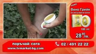 БИЛКОВИ ПРОДУКТИ ЖИВОТ ™ - Вено Грийн/ Herbal Products Life ™ - Veno Green