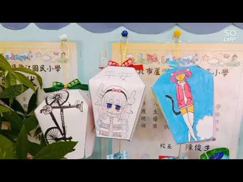 祈福天燈製作 - YouTube