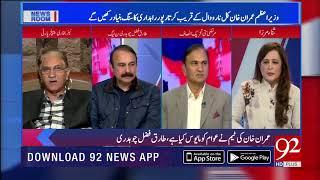 Kartarpur corridor is good gesture for Indo-Pak relation: Nayyar Bukhari| 27 Nov 2018 | 92NewsHD