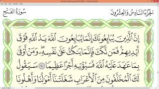 Practice reciting with correct tajweed - Page 512 (Surah Al-Fath) width=