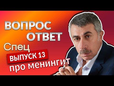 ВОПРОС-ОТВЕТ. Спецвыпуск 13 «Менингит» — Доктор Комаровский