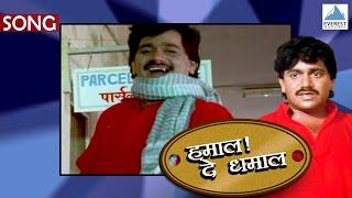 Bajarangachi Kamal - Official Song   Hamal De Dhamal - Marathi Movie   Ashok Saraf