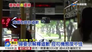 等太久!公車誤點10分鐘 婦沿路咆哮司機│中視新聞 20170707