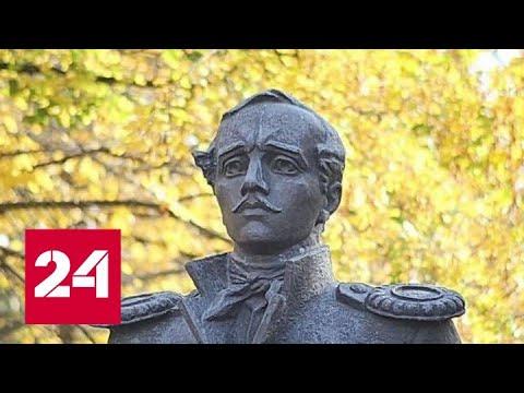 Лермонтовская конференция стартует в Пятигорске