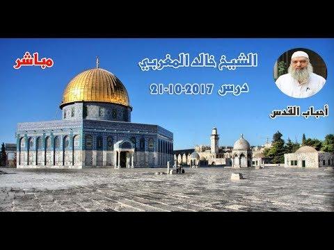 الشيخ خالد المغربي | درس 21-10-2017 . مباشر