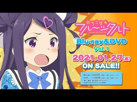 「おちこぼれフルーツタルト」Blu-ray&DVD CM