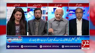 Raey Apni Apni - Discussion on Senate Election results - 04 March 2018 - 92NewsHDPlus