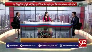 Bakhabar Subh - 31 July 2017 - 92NewsHDPlus