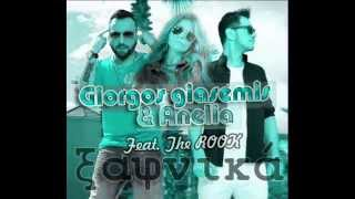 ANELIА, GIORGOS GIASEMIS FT THE ROOK - KSAFNIKA DJ MARIOS ORIGINALL 2014
