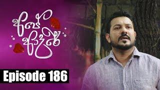 Ape Adare - අපේ ආදරේ Episode 186 | 07 - 12 - 2018 | Siyatha TV