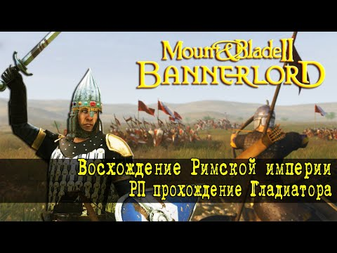 Mount & Blade 2 Bannerlord Война Римской Империи #7
