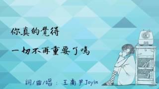 王喬尹Joyin [ 你真的覺得一切不再重要了嗎 ]