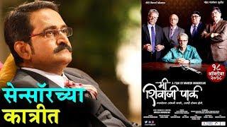 Me Shivaji Park | मांजरेकरांच्या आगामी चित्रपट Censor च्या कात्रीत! | Mahesh Manjarekar