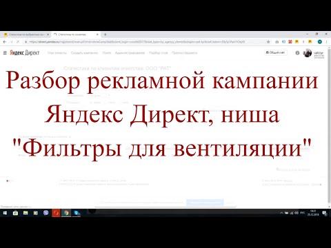 Разбор рекламной кампании Яндекс Директ, ниша «Фильтры для вентиляции»