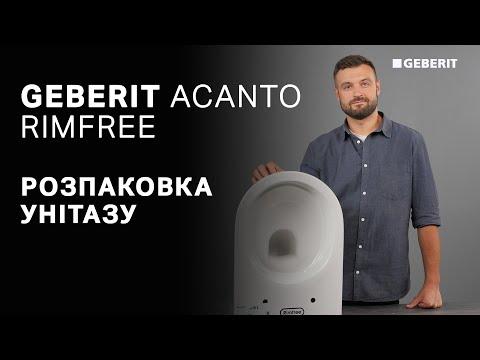 Розпаковка та огляд підвісного унітазу  безобідкового унітазу Geberit Acanto Rimfree 500.600.01.2