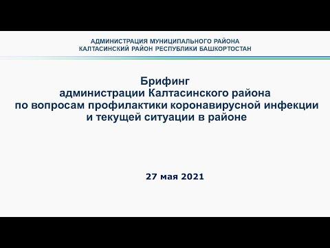 Брифинг по вопросам эпидемиологической ситуации в Калтасинском районе от 27 мая 2021 года