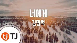 [TJ노래방] 너에게(연애플레이리스트3 OST) - 김민석 / TJ Karaoke