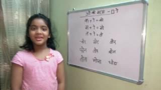 """MAPS CAM """"ओ और औ की मात्रा मे अंतर"""" by Sanjali Jain"""
