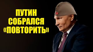 «Можем повторить» Путин