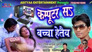 #Bhojpuri Maithili Song 2018 - कम्प्यूटर स बच्चा हेतैय - Computer Sa Bachcha Hetaiy - Pintoo Rangila