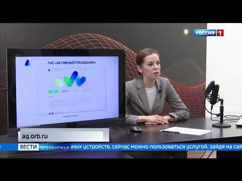 ГТРК «Оренбург»: В Оренбуржье запущена государственная информационная система «Активный гражданин»