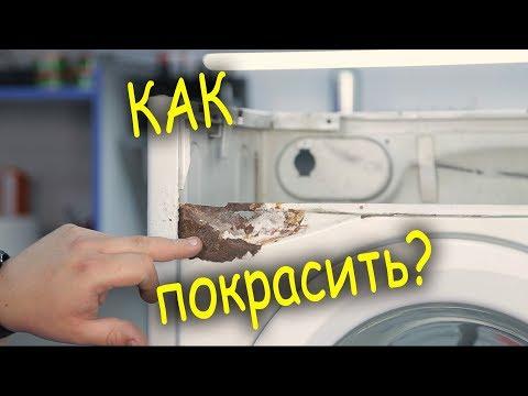 Как покрасить стиральную машину в домашних условиях. photo
