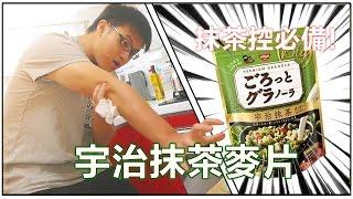 【鳥鳥Xiao試吃】宇治抹茶麥片 抹茶控必備品!?(  ˊ ∀ ˋ)♡ 🐦